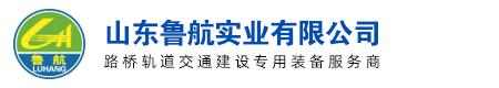 山東濟南魯航實業有限公司