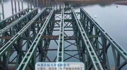 貝雷橋(321貝雷鋼橋)安裝架設方法!