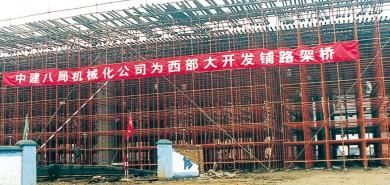 山東魯航中建八局承建西安繞城高速工程