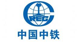 山東魯航中國中鐵