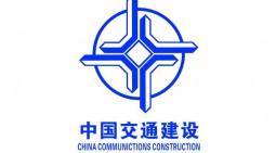 山東魯航中國交通建設